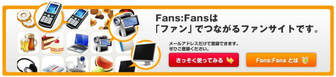 FansFans1
