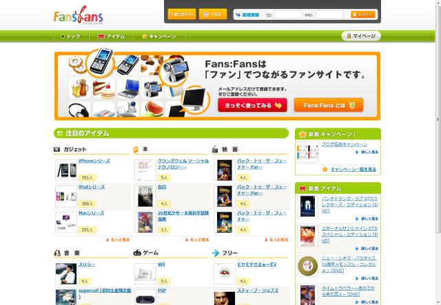 FansFans2