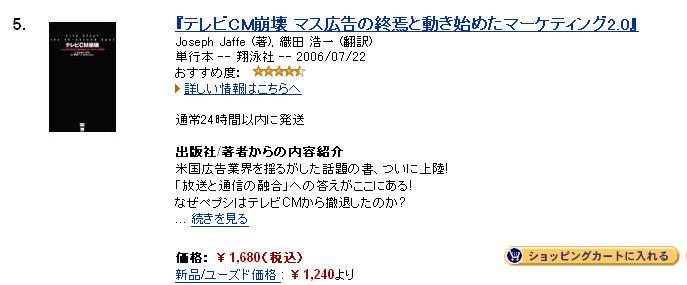 Amazon5th.jpg
