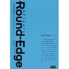 BookRound-Edge.jpg