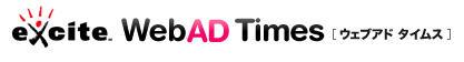 Excite WebAdTimes.jpg