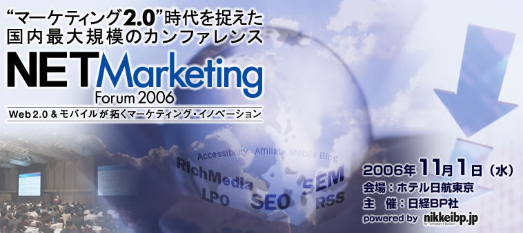 NetMarketingForum2006.jpg