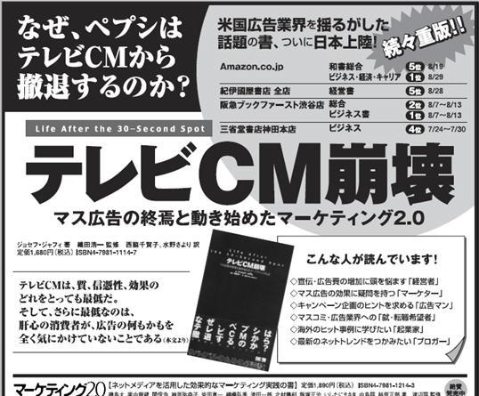 TVCM Ad NikkeiNP.jpg