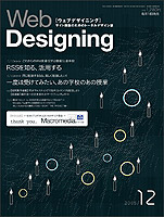 Webdesigning200512.jpg