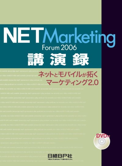 NikkeiBPNetMarketingForum2006DVD.jpg