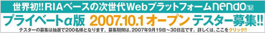 AMN-NendoTVBanner.jpg