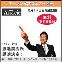 AMN200804NBonlineAssocie.jpeg