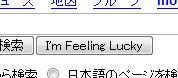 GoogleI'mfeelingLucky.jpg
