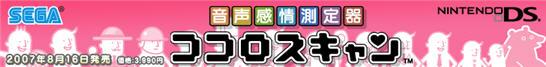 SegaKokoroScanbanner.jpg
