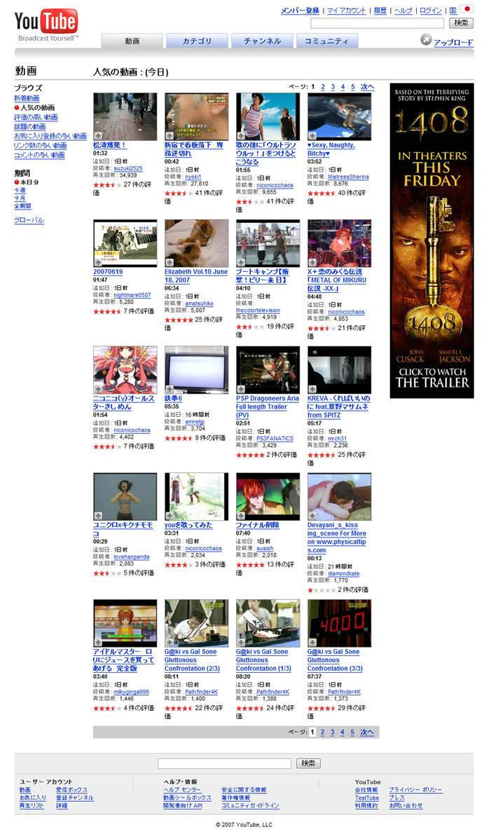 YouTubeJapanese.jpg
