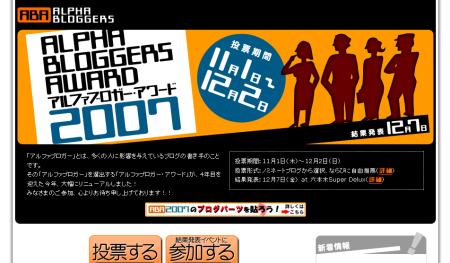 alphabloggers_site.png