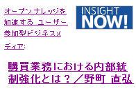 insightnow2.jpg