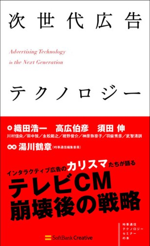 Softbankbookadtech.jpg